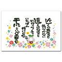 ありがとうの森・西本敏昭メッセージポストカード「近くにあると」