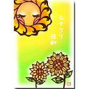 ポストカード「ひまわり日和」切り絵