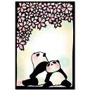 切り絵ポストカード「春うらら」パンダの絵葉書