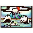 切り絵ポストカード「富士温泉」パンダの絵葉書