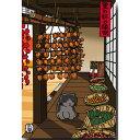 ほのぼの浮世絵・猫の絵葉書「里の秋の縁側」