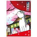 ほのぼの浮世絵・猫の絵葉書「花見茶屋」春のポストカード...