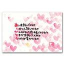 感謝の言葉ポストカード「ありがとう・ハート」大切な人贈る絵葉書 母の日カード