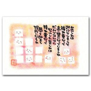 マエダタカユキ・メッセージ入りポストカード「夢を叶える階段」