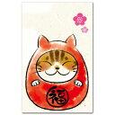 かわいいイラストぽち袋「猫だるま」5枚入りお年玉袋としても 和道楽