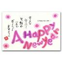 和道楽・ささきめぐみ・メッセージポストカード「はっぴーにゅーいやー」