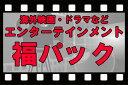 エンターテインメントカード 【福パック】 海外映画・ドラマ
