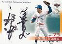 プロ野球カード【杉村 繁】2005 BBM ヤクルト スワローズ 直筆サインカード 100枚限定!(033/100)