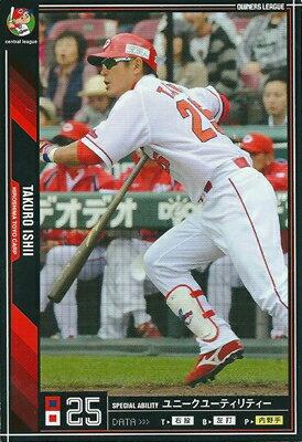 プロ野球カード★石井 琢朗 2011オーナーズリーグ07 ノーマル黒 広島東洋カープ