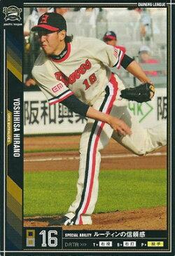 プロ野球カード★平野 佳寿 2011オーナーズリーグ07 ノーマル黒 オリックス・バファローズ