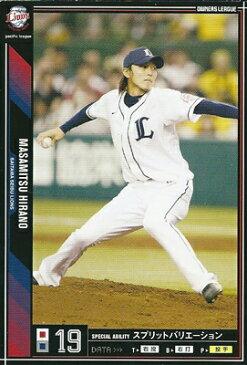 プロ野球カード 平野将光 2011 オーナーズリーグ08 ノーマル黒 埼玉西武ライオンズ