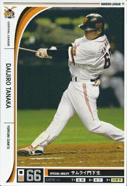 プロ野球カード 田中大二郎 2012 オーナーズリーグ09 ノーマル白 読売ジャイアンツ