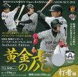(セール)BBM 阪神タイガースベースボールカードセット2015 Authentic Edition 黄金の虎[打者編] 9/10入荷!