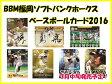 (予約)BBM 福岡ソフトバンクホークス ベースボールカード2016 未開封ケース(12ボックス入り) 送料無料、7月中旬発売予定!