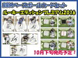 (予約)BBM ベースボールカードセット ルーキーエディションプレミアム 2016 送料無料、10月下旬発売予定!