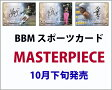 (予約)BBM スポーツトレーディングカード MASTERPIECE マスターピース 6ボックス単位 送料無料 10月下旬発売予定!