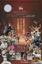 BBM スポーツトレーディングカード MASTERPIECE マスターピース 未開封ケース(12ボックス入り) 送料無料 10/21入荷!