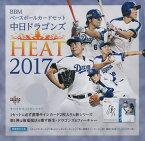 送料無料 BBM ベースボールカードセット 中日ドラゴンズ HEAT 2017 5/31入荷!