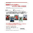 (予約) BBM ジャパンラグビートップリーグカード2020...