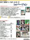 (予約)2017 BBM ベースボールカード 1stバージョン 未開封ケース単位(15ボックス入り) 送料無料、4月上旬発売予定!
