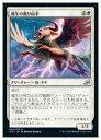 【MTG】(JPN) 嵐生の飛び山羊(IKO)(U) 白◇アンコモン
