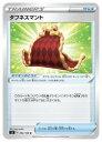 【ポケモンカードゲーム】【s3】 タフネスマント(U)(092/100)◇U