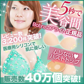 Barbra airlite (Beige / pink / black) 蒸れない bowler looks like nude bra 50% off half price sale genuine bargain Nubra SOAP separately sale wedding dress bra Silicon cheap bust-up cavadores cleavage ブラセール % off!