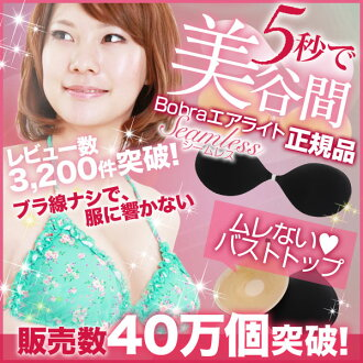 Translation is figurative 蒸れない Black Black / beige / pink dress! Issue no cleavage bra sale half tube top bra cleavage bra 50% off * box fragile but products