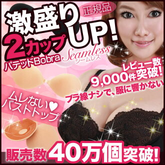 To bust up swimsuit pads & skin color / black and white / pink 蒸れない ♪ less than half the Silicon bra 50% off sale cheap Smyth