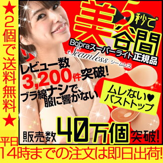 ! Translation is figurative clothing 50% off skin (skin color) 蒸れない beauty ★ cleavage make even easier! Genuine Nubra another Thorpe road low-price sale silicone bra less than half the bust-up Bra SI 50% cleavage * box fragile product is problem there
