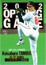 BBM2002 ベースボールカード セカンドバージョン 2002年開幕投手&四番(1000枚パラレル) No.OG15 田之上慶三郎