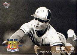 BBM2004 日本プロ野球70年記念カードセット レギュラーカード No.21 <strong>福本豊</strong>