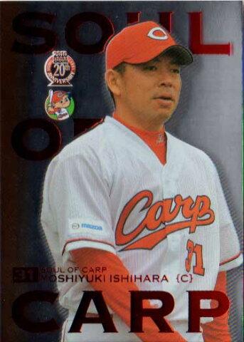 BBM2010 広島東洋カープ 現役主力選手 No.SC5 石原慶幸