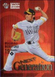 BBM2011 ベースボールカード ルーキーエディション NEXT GENERATION No.N1 <strong>森福允彦</strong>