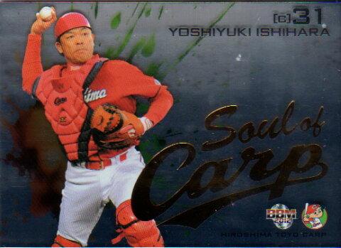 BBM2012 広島東洋カープ Soul of Carp No.SC5 石原慶幸