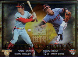 BBM2012 プロ野球最強世代伝説 GOLDEN GENERATION No.GG3 <strong>福本豊</strong>×山田久志