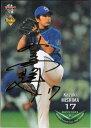 BBM2013 ベースボールカード セカンドバージョン 金箔サインパラレル No.540 三嶋一輝