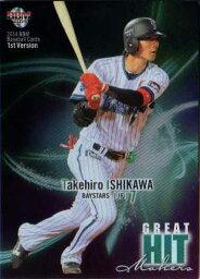 BBM2014 ベースボールカード ファーストバージョン GREAT HIT MAKERS No.HM11 <strong>石川雄洋</strong>