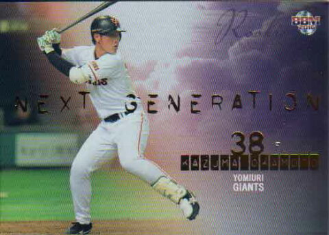 BBM2016 ベースボールカード ルーキーエディション NEXT GENERATION No.NG08 岡本和真