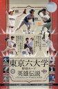 BBM2011 東京六大学野球カード〜英雄伝説 未開封ボックス
