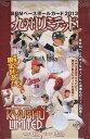 BBM2013 ベースボールカード 九州リミテッド未開封ボックス
