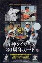 BBM2015 阪神タイガース80周年カード未開封ボックス