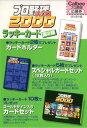 カルビー2000 第二弾 ラッキーカード(未使用)