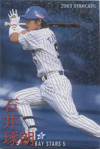 カルビー2003 プロ野球チップス スターカード クリスタルパラレル No.S-11 石井琢朗
