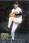 カルビー2004 プロ野球チップス プレイヤー オブ グローリーカード ブラックバックパラレル No.G-16 上原浩治