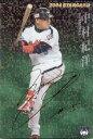 カルビー2004 プロ野球チップス スターカード ゴールドサインパラレル No.S-05 中村紀洋
