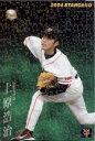 カルビー2004 プロ野球チップス スターカード No.S-17 上原浩治
