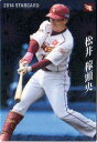 カルビー2014 プロ野球チップス スターカード No.S-26 松井稼頭央