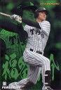 カルビー2015 プロ野球チップス スターカード No.S-63 福留孝介