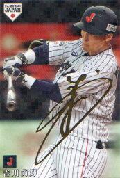 カルビー2019 野球日本代表 侍ジャパンチップス ゴールドサインパラレルカード No.SJ-36 <strong>吉川尚輝</strong>
